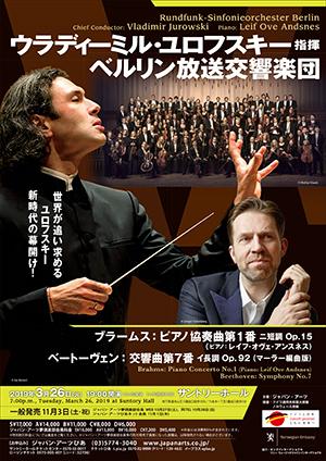ウラディーミル・ユロフスキー指揮 ベルリン放送交響楽団