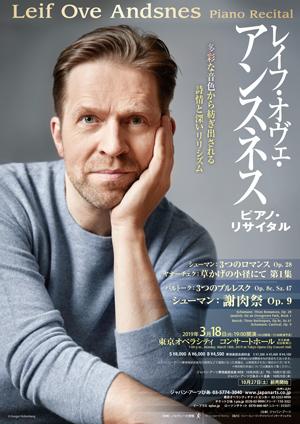 【公演中止】レイフ・オヴェ・アンスネス ピアノ・リサイタル
