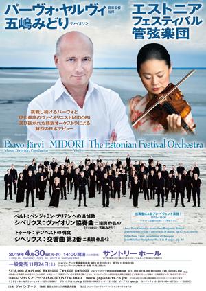 パーヴォ・ヤルヴィ指揮 エストニア・フェスティバル管弦楽団  (ヴァイオリン:五嶋みどり)