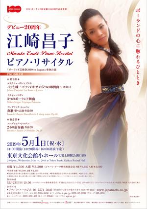 江崎昌子 ピアノ・リサイタル 「ポーランド芸術祭2019 in Japan」参加公演