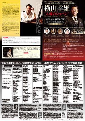 """横山幸雄""""入魂のショパン"""""""