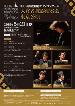 第10回浜松国際ピアノコンクール入賞者披露演奏会