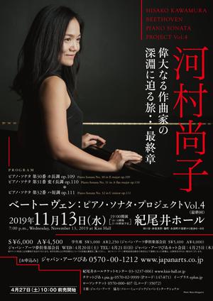 河村尚子 ベートーヴェン:ピアノ・ソナタ・プロジェクト Vol.4 (最終回)