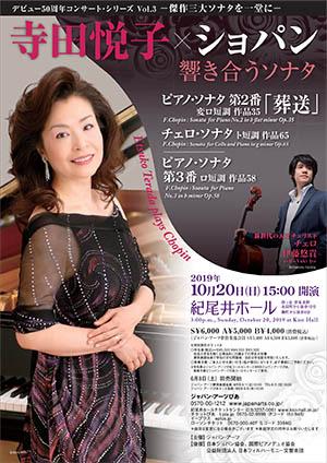 寺田悦子 × ショパン 響き合うソナタ