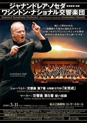 【公演中止】ジャナンドレア・ノセダ指揮 ワシントン・ナショナル交響楽団