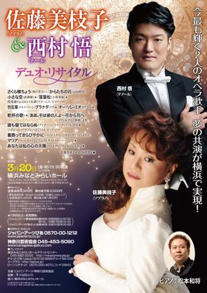 佐藤美枝子(ソプラノ)&西村 悟(テノール) デュオ・リサイタル