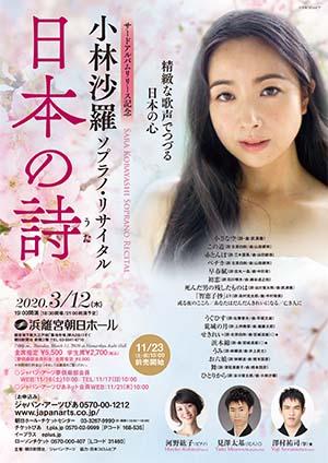 【公演延期】小林沙羅 ソプラノ・リサイタル 日本の詩(うた)