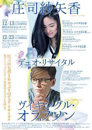 Sayaka Shoji(Violin) & Víkingur Ólafsson(Piano) Duo Recital