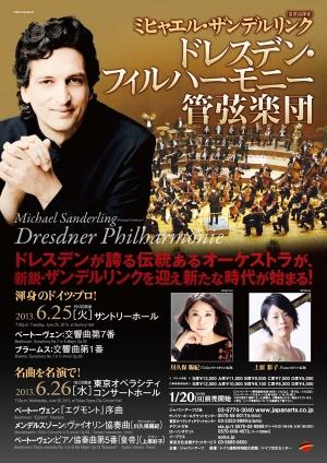 ミヒャエル・ザンデルリンク(首席指揮者) ドレスデン・フィルハーモニー管弦楽団