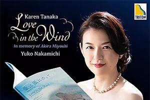 仲道祐子「田中カレン:こどものためのピアノ小品集「愛は風にのって」」が「レコード芸術 2020年4月号」特選盤に!