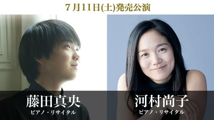 【2020年 6月・7月】チケット発売情報