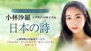小林沙羅 ソプラノ・リサイタル 日本の詩(うた)