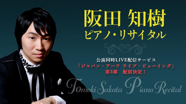 阪田知樹 ピアノ・リサイタル 2020年8月29日(土) 18:00  横浜みなとみらいホール