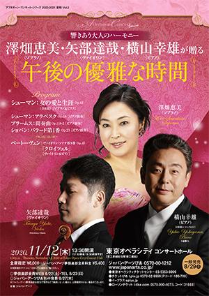 澤畑恵美(ソプラノ)・矢部達哉(ヴァイオリン)・横山幸雄(ピアノ)が贈る午後の優雅な時間