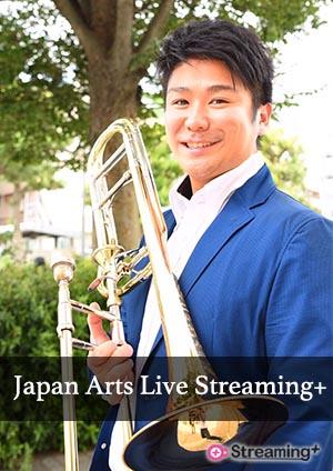 【アーカイブ配信】Japan Arts Live Streaming+ vol.3 藤原功次郎(トロンボーン)