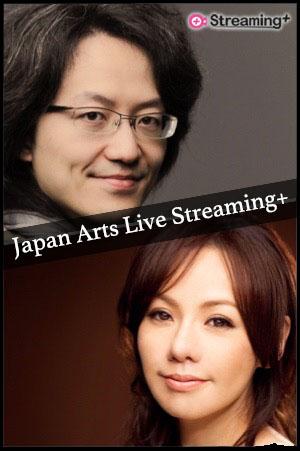 【LIVE配信】Japan Arts Live Streaming+ vol.1 森麻季(ソプラノ) & 鈴木優人(ピアノ)