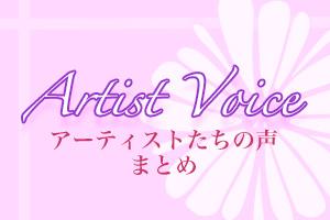 Artist Voice – アーティストたちの声 まとめ