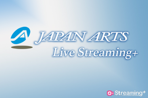 LIVE配信「Japan Arts Live Streaming+」シリーズがスタート!