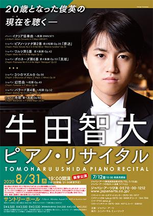 牛田智大 ピアノ・リサイタル【3/26振替公演】