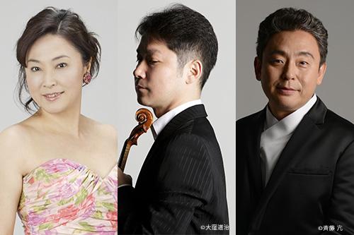 澤畑恵美(ソプラノ)・矢部達哉(ヴァオリン)・横山幸雄(ピアノ)