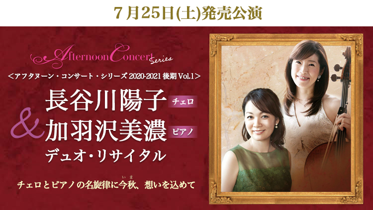 長谷川陽子(チェロ)&加羽沢美濃(ピアノ) デュオ・リサイタル