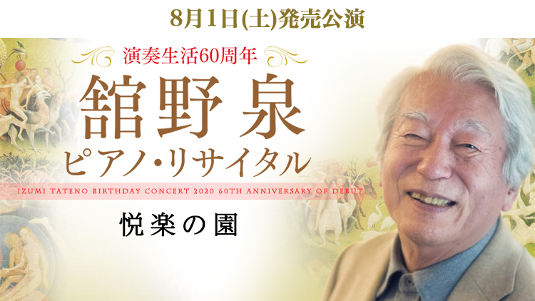 演奏生活60周年 舘野泉 ピアノ・リサイタル ~悦楽の園~