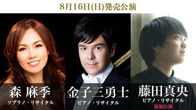 【2020年 8月】チケット発売情報