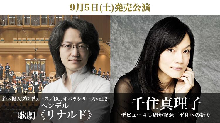 【2020年 9月】チケット発売情報