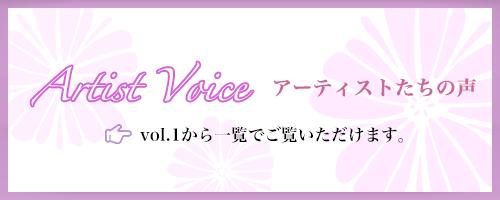 Artist Voice - アーティストたちの声