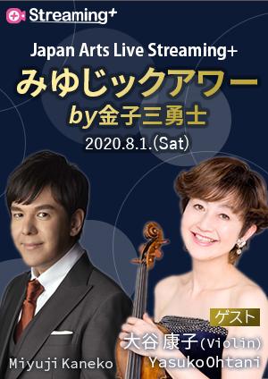 【アーカイブ配信】Japan Arts Live Streaming+ 『みゆじックアワー』