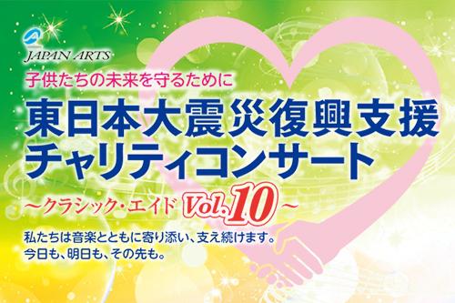 東日本大震災 復興支援 チャリティコンサート ~クラシック・エイドVol.10~ 出演者からのメッセージ