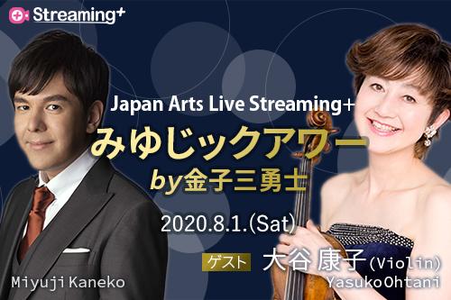 新しい音楽鑑賞のカタチ。 Japan Arts Live Streaming+ 『みゆじックアワー』  視聴者の声 - 8/14(金)までアーカイブ配信中!