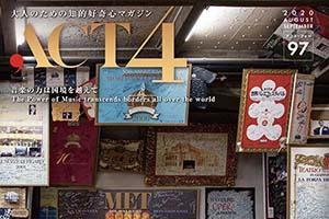 【掲載情報】「ACT4」~ベートーヴェン特集~ 小林研一郎、横山幸雄、パーヴォ・ヤルヴィ、金子三勇士