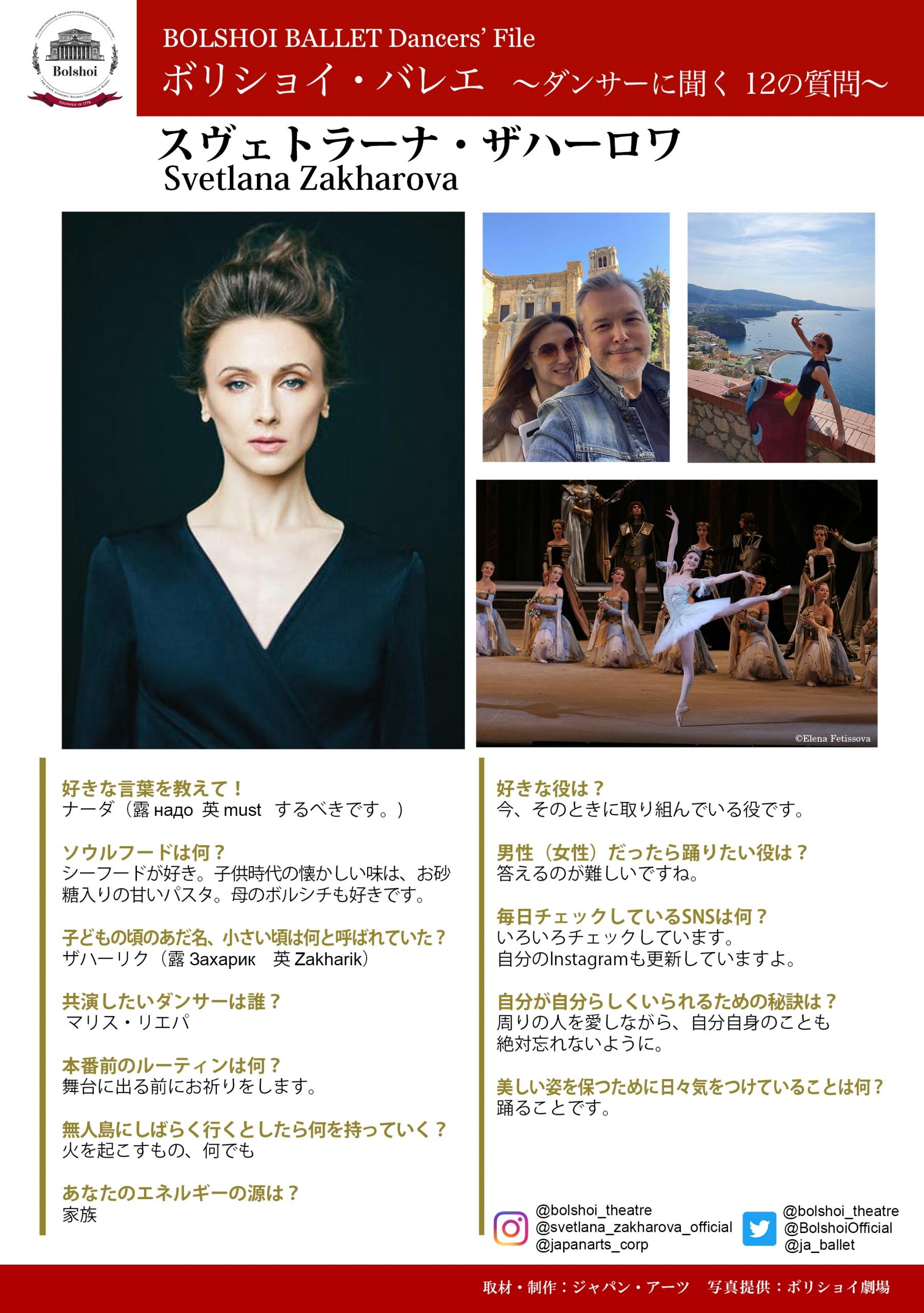 ボリショイ・バレエ 〜ダンサーに聞く 12の質問〜 スヴェトラーナ・ザハーロワ
