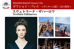 ボリショイ・バレエ 〜ダンサーに聞く 12の質問〜 Vol.1 スヴェトラーナ・ザハーロワ