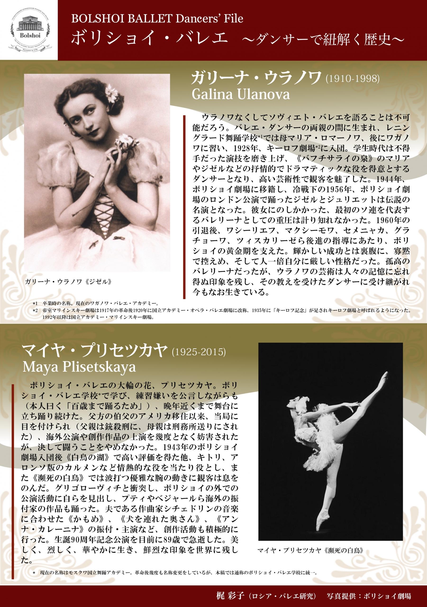ボリショイ・バレエ 〜ダンサーで紐解く歴史〜 vol.1