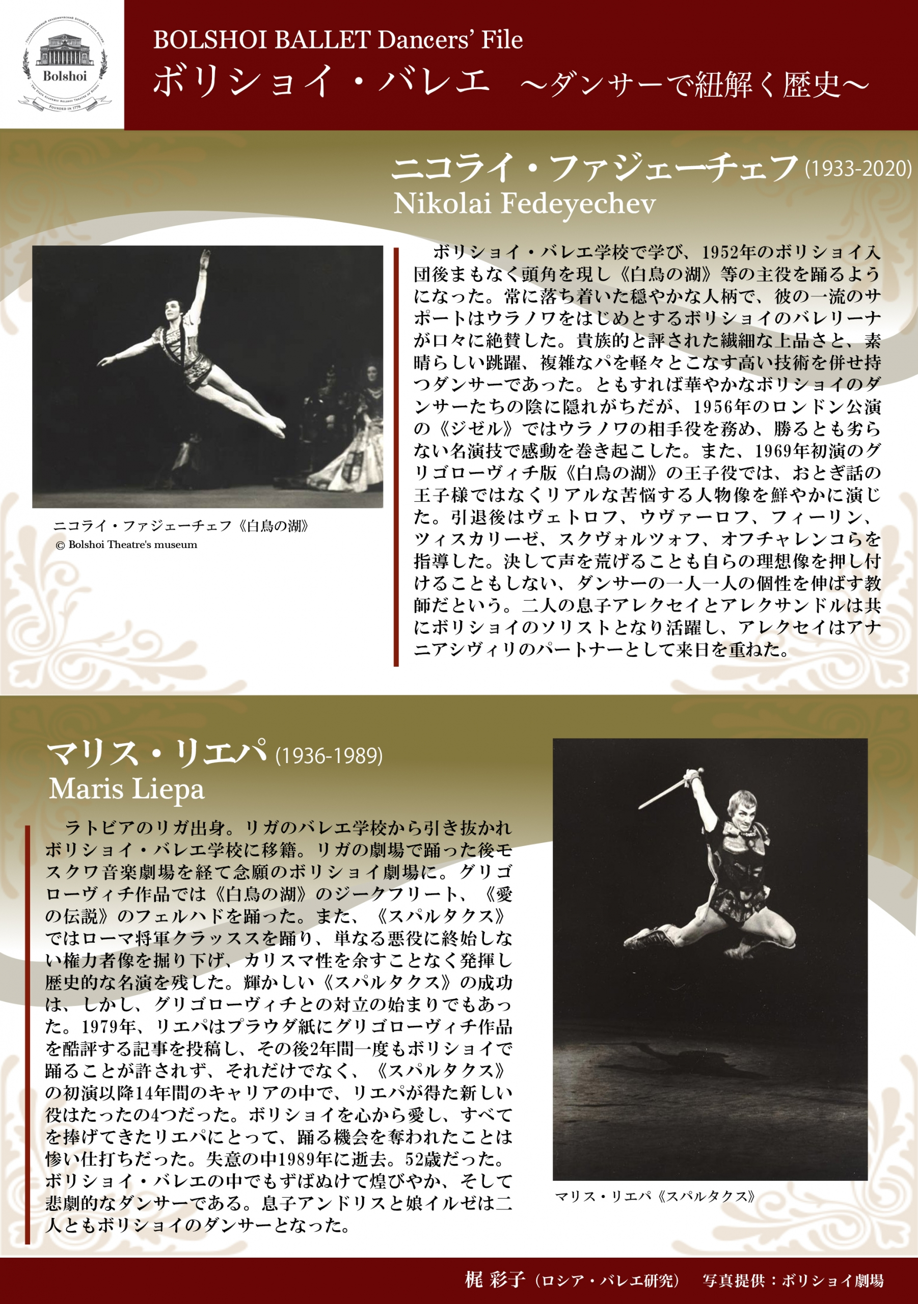 ボリショイ・バレエ 〜ダンサーで紐解く歴史〜 Vol.2