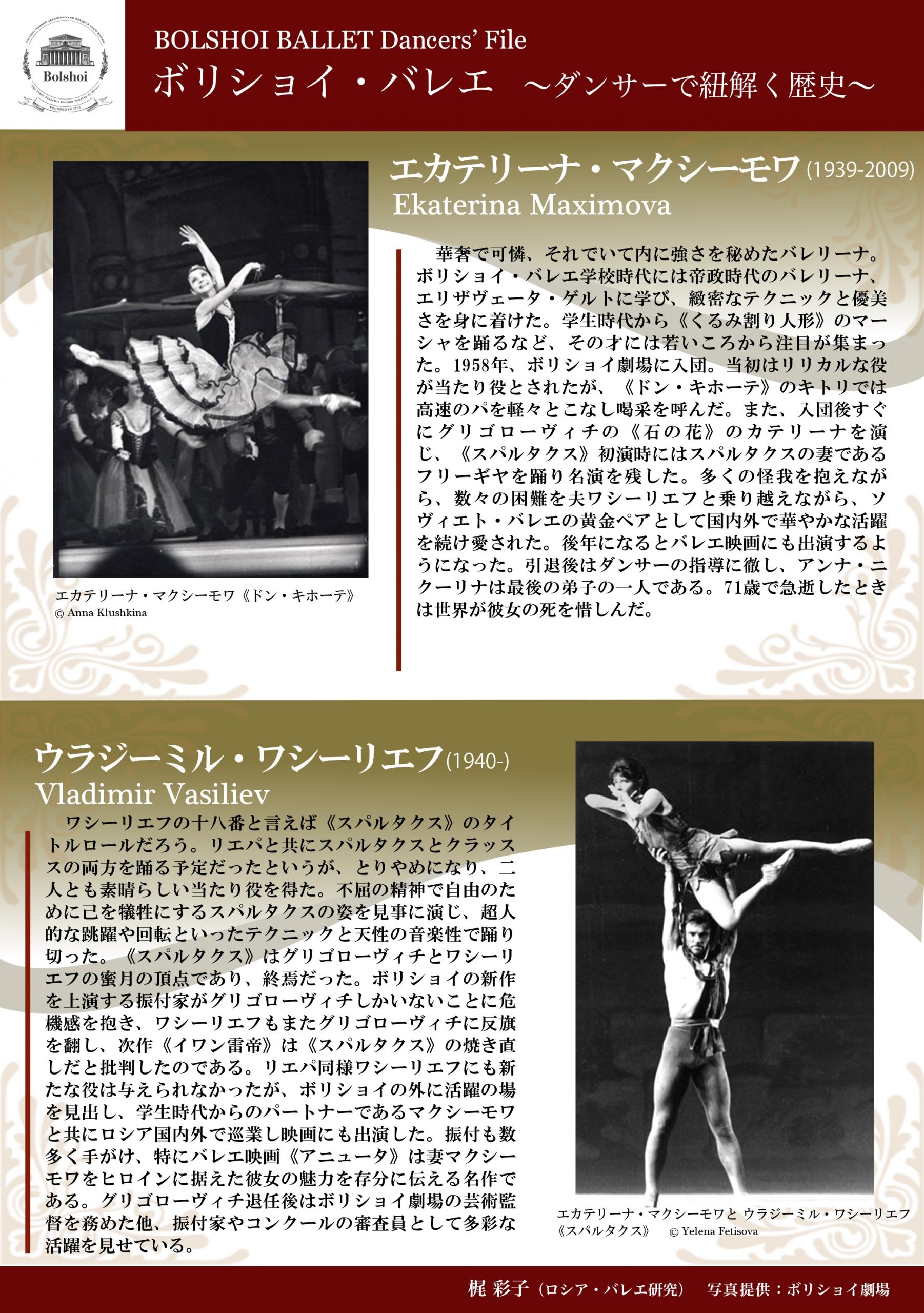 ボリショイ・バレエ 〜ダンサーで紐解く歴史〜vol.3