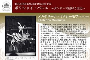 ボリショイ・バレエ 〜ダンサーで紐解く歴史〜