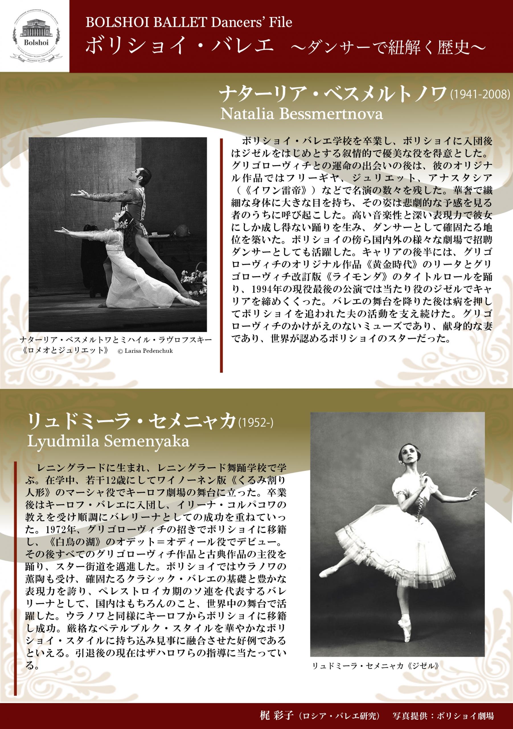ボリショイ・バレエ 〜ダンサーで紐解く歴史〜vol.4