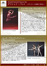 ボリショイ・バレエ 〜ダンサーで紐解く歴史〜vol.5