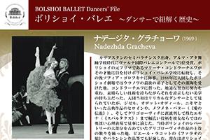 ボリショイ・バレエ 〜ダンサーで紐解く歴史〜 Vol.6