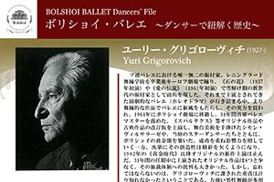 ボリショイ・バレエ 〜ダンサーで紐解く歴史〜 Vol.7