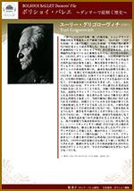 ボリショイ・バレエ 〜ダンサーで紐解く歴史〜vol.7