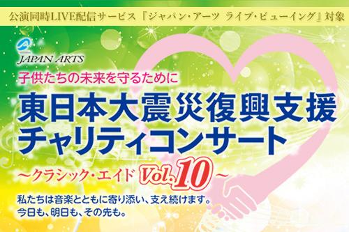 東日本大震災復興支援チャリティコンサート クラシックエイドVol.10