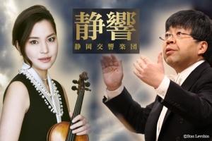 静岡交響楽団 東京特別公演
