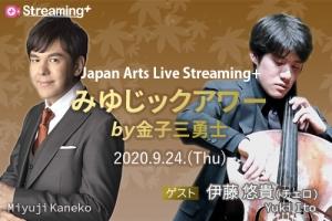 【オンライン配信】Japan Arts Live Streaming+ 『みゆじックアワー』Vol.2
