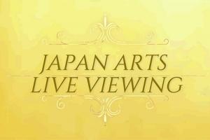 【購入サイト変更のお知らせ】ジャパン・アーツ ライブ・ビューイング