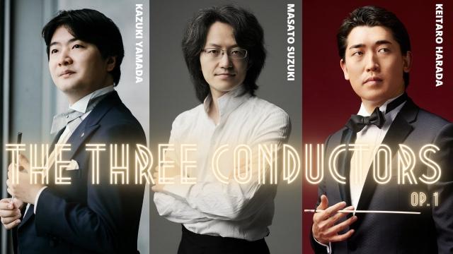 8月15日(土)21時~《THE THREE CONDUCTORS》山田和樹、鈴木優人、原田慶太楼の指揮者3人によるライブ配信始動!