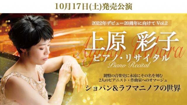 【2020年 10月】チケット発売情報